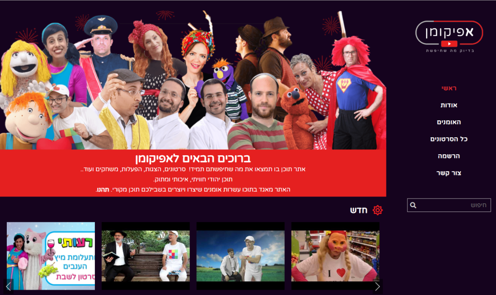 ערוץ אפיקומן – אתר חדש של תוכן ערכי ואיכותי